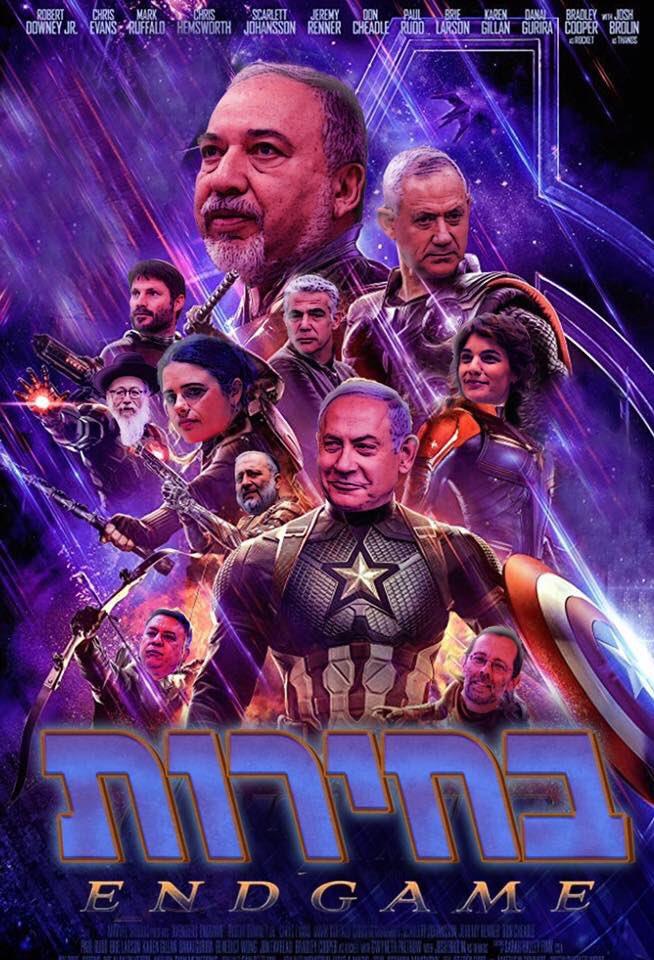 הנוקמים גירסת כנסת ישראל