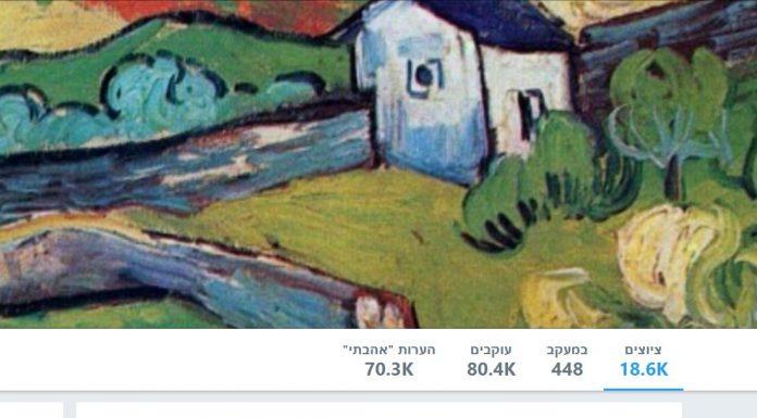 שמעון ריקלין טוויטר