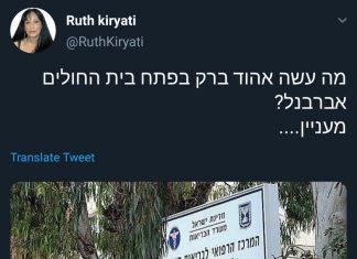 אהוד ברק באברבנאל