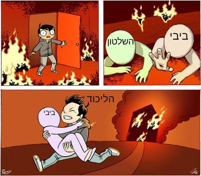 את מי תצילו