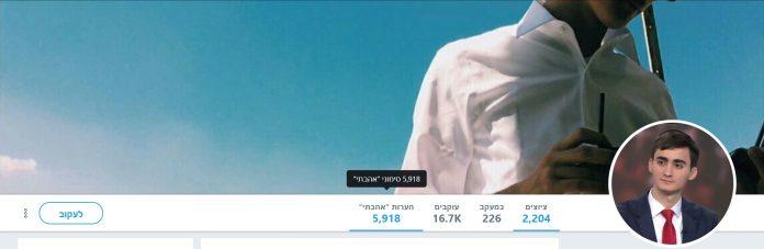 מיכאל שמש - טוויטר
